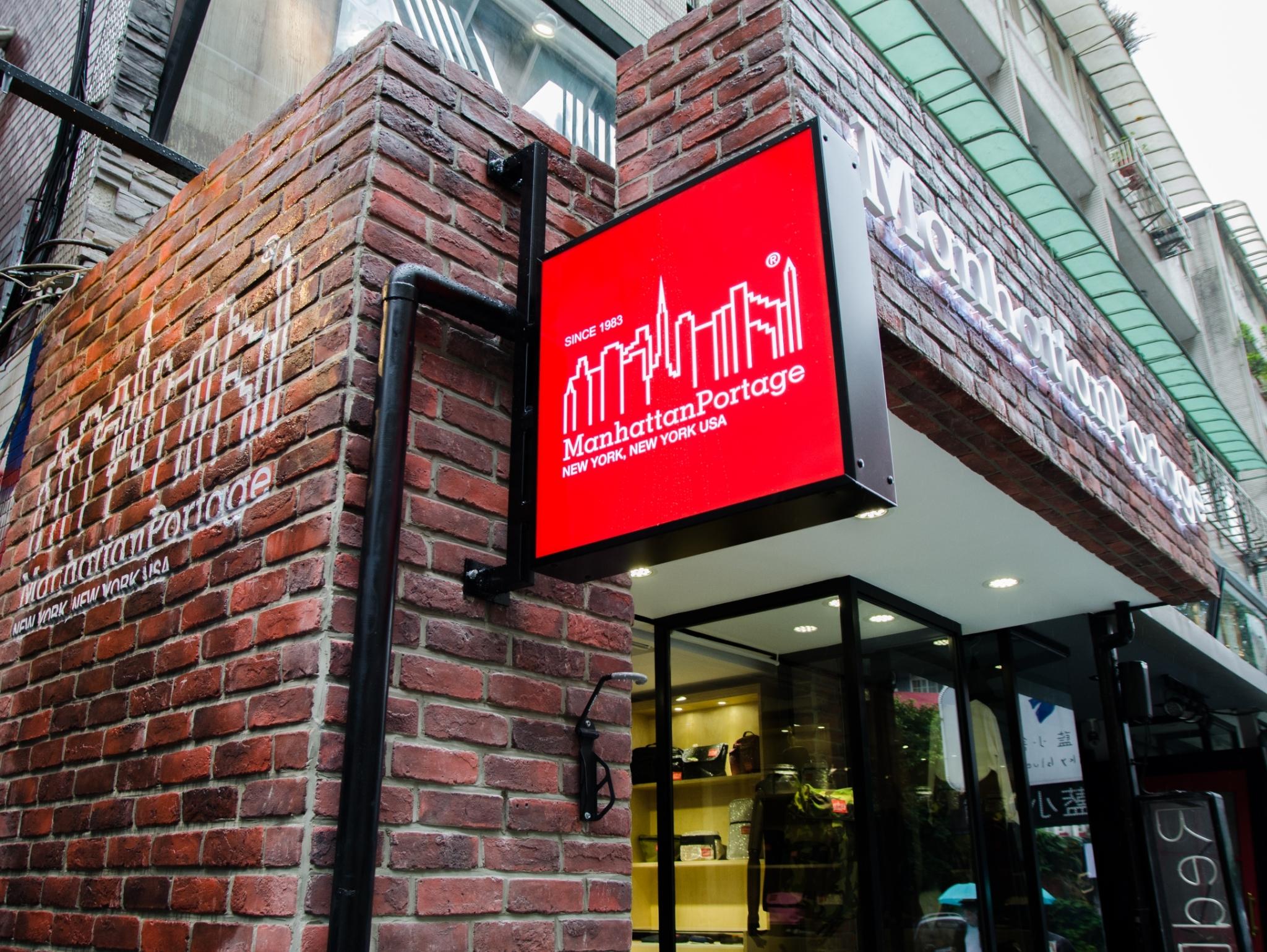 Manhattan Portage 台北東區旗艦店