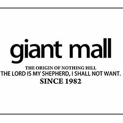 經銷商︱Giant Mall
